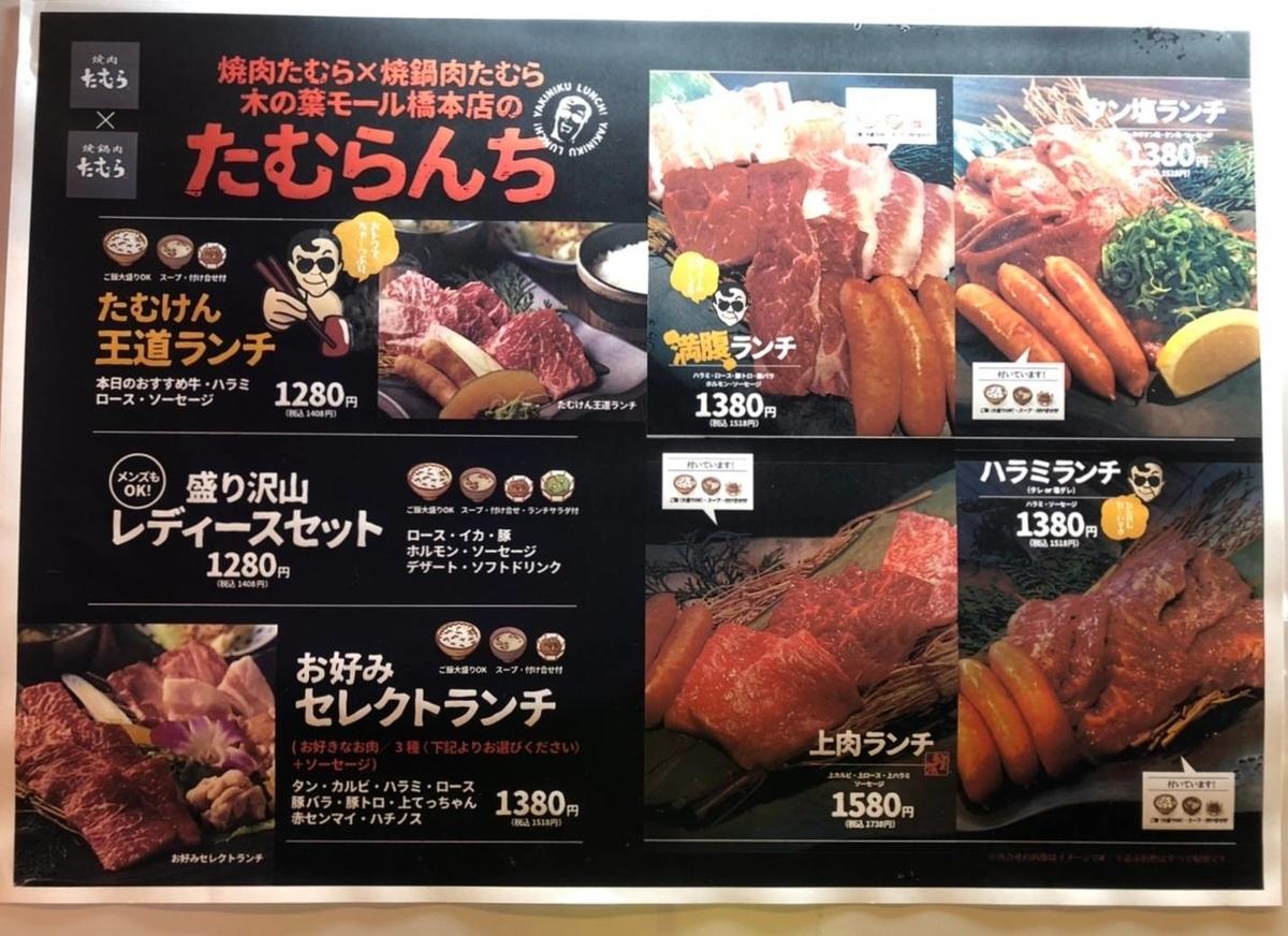 焼肉たむら×焼鍋肉たむら 木の葉モール橋本店 ランチメニュー 値段 時間 口コミ