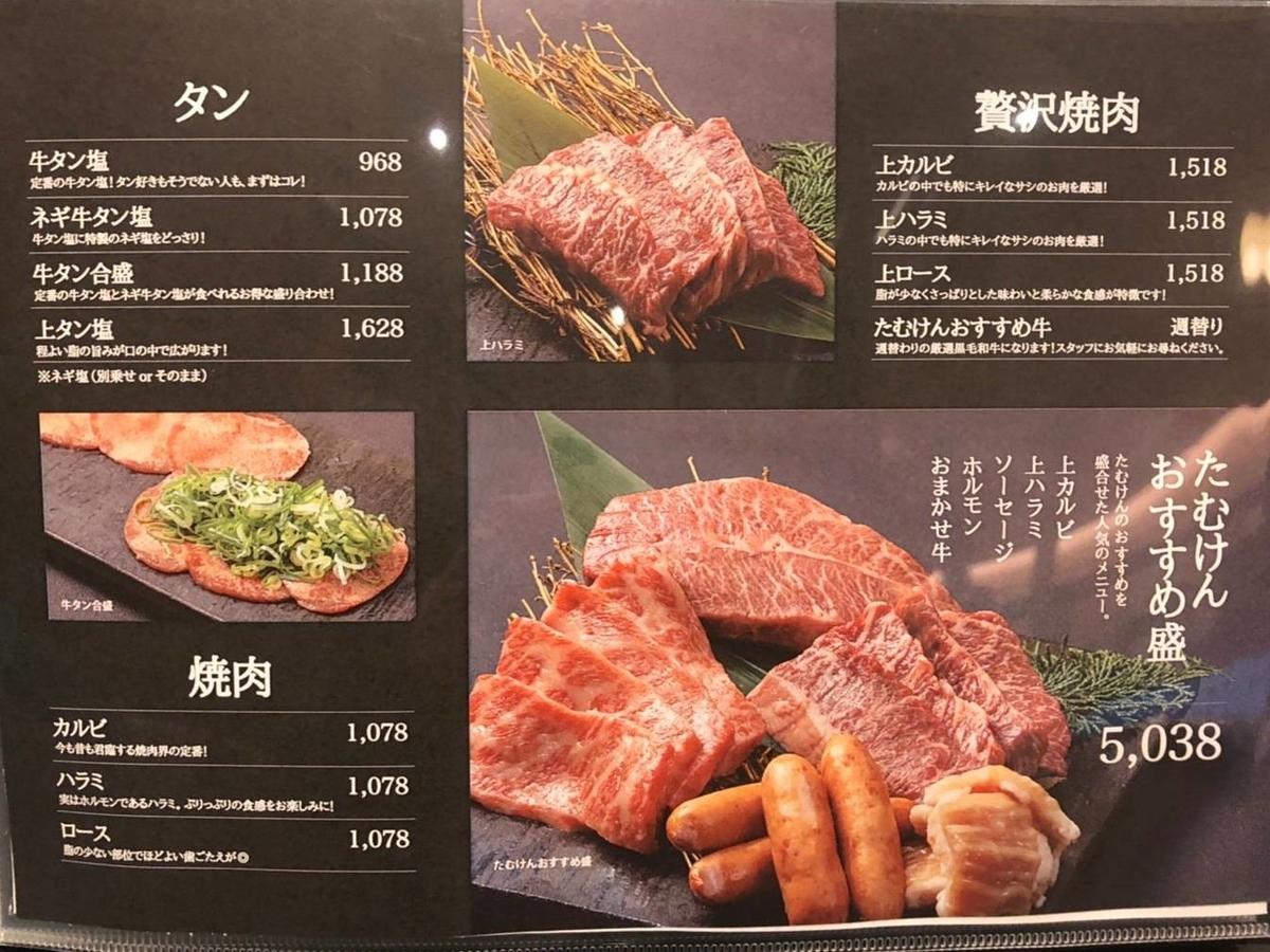 焼肉たむら×焼鍋肉たむら 木の葉モール橋本 焼肉メニュー 値段 口コミ