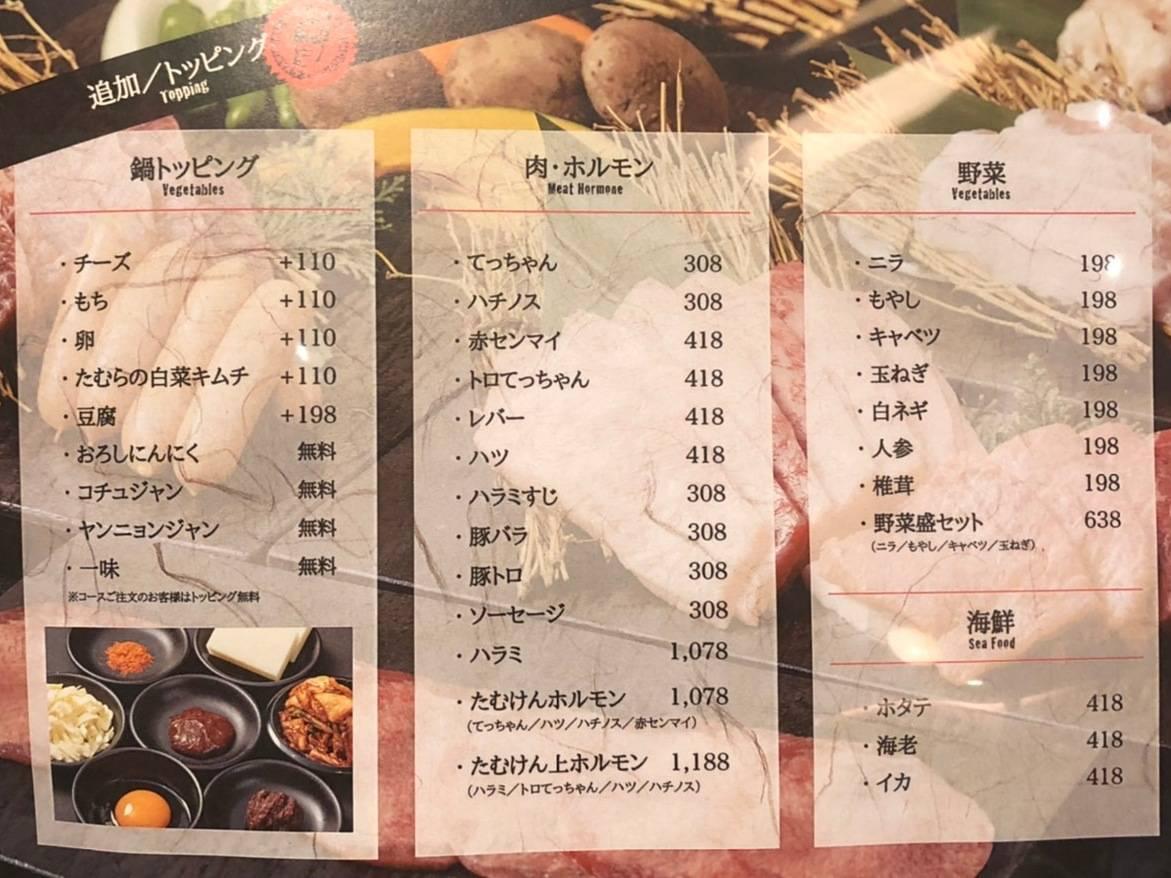 焼肉たむら×焼鍋肉たむら 木の葉モール橋本 鍋追加トッピングメニュー 値段 口コミ
