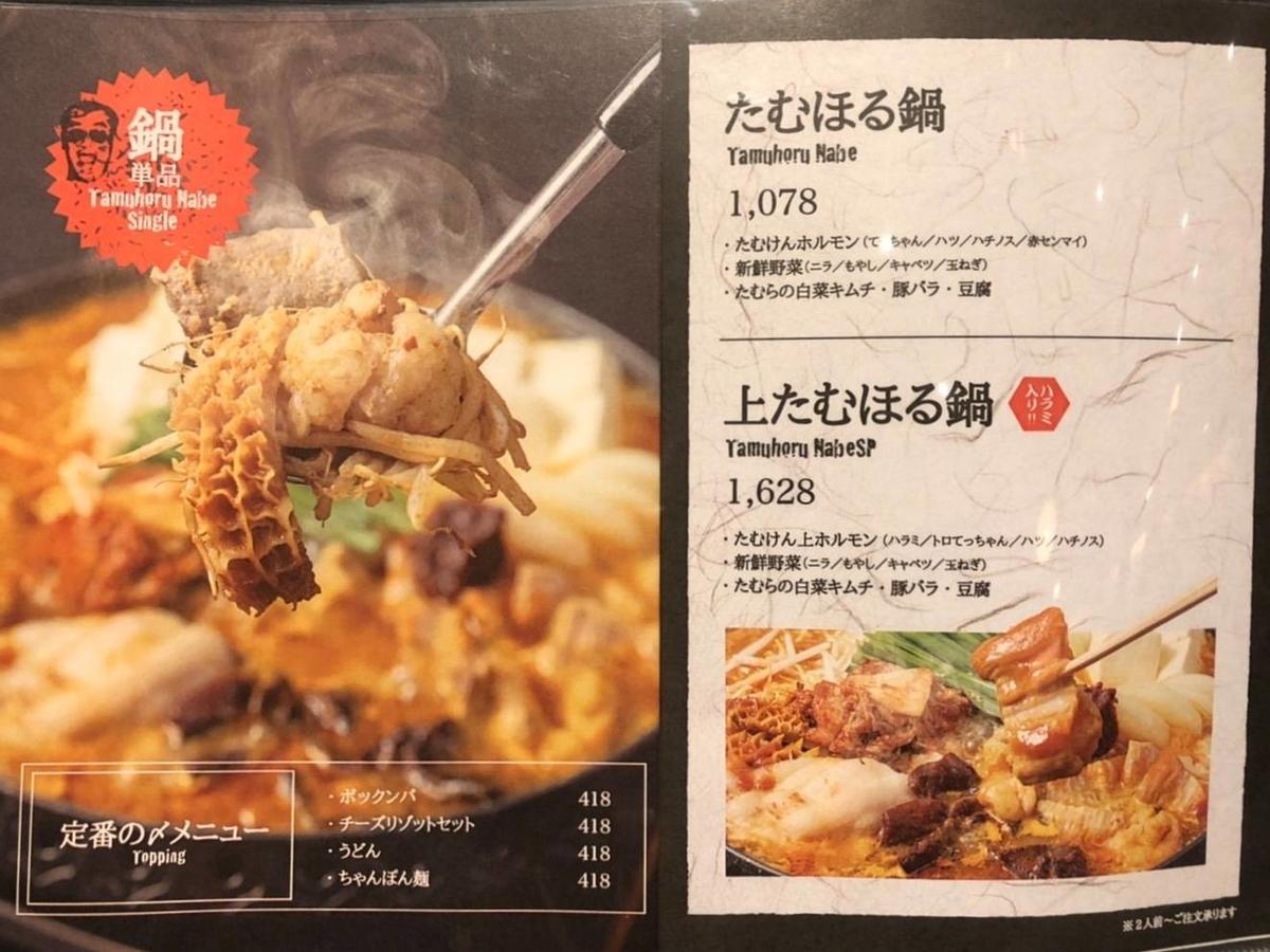 焼肉たむら×焼鍋肉たむら 木の葉モール橋本 単品鍋メニュー 値段 口コミ