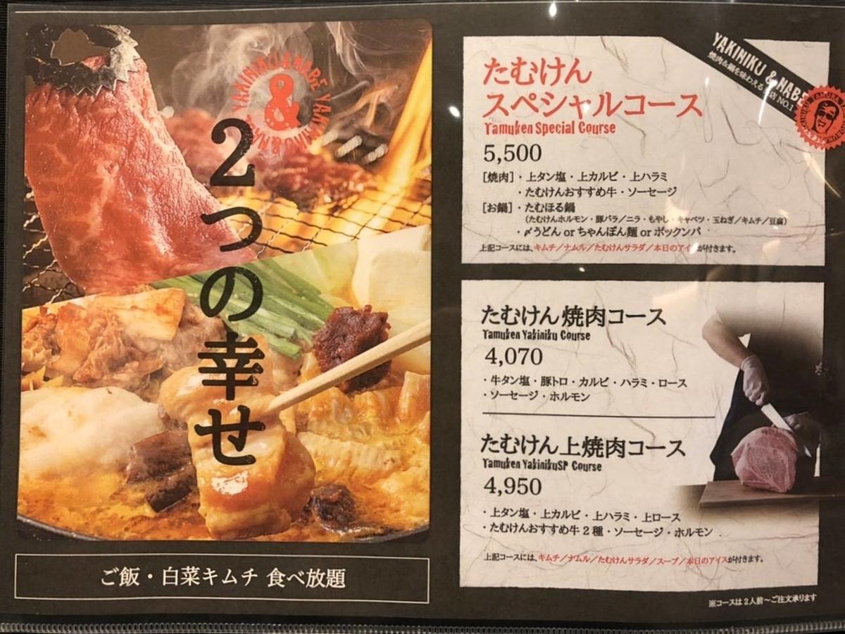 焼肉たむら×焼鍋肉たむら 木の葉モール橋本 焼肉コースメニュー 値段 口コミ