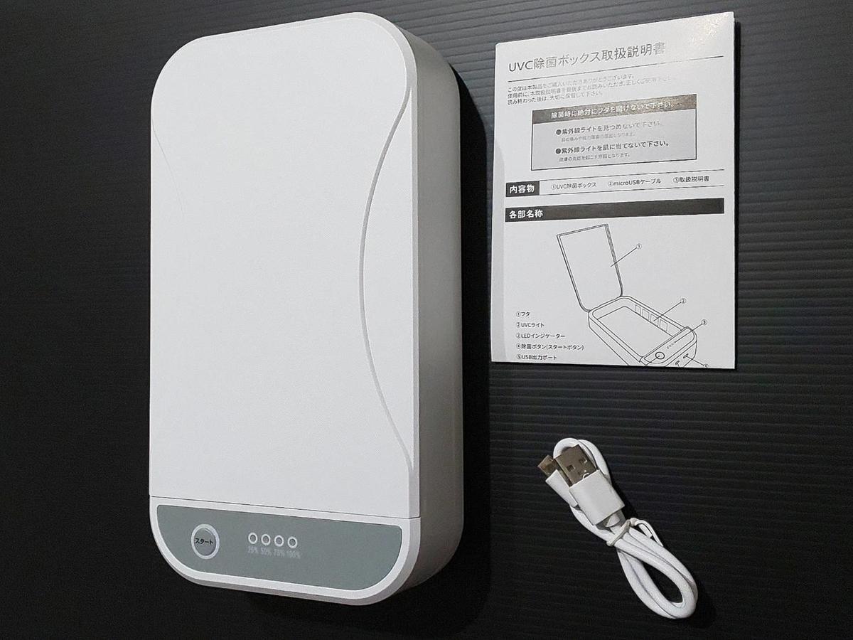 スリーコインズ UVC除菌ボックス USB電源 ケーブル接続 口コミ レビュー