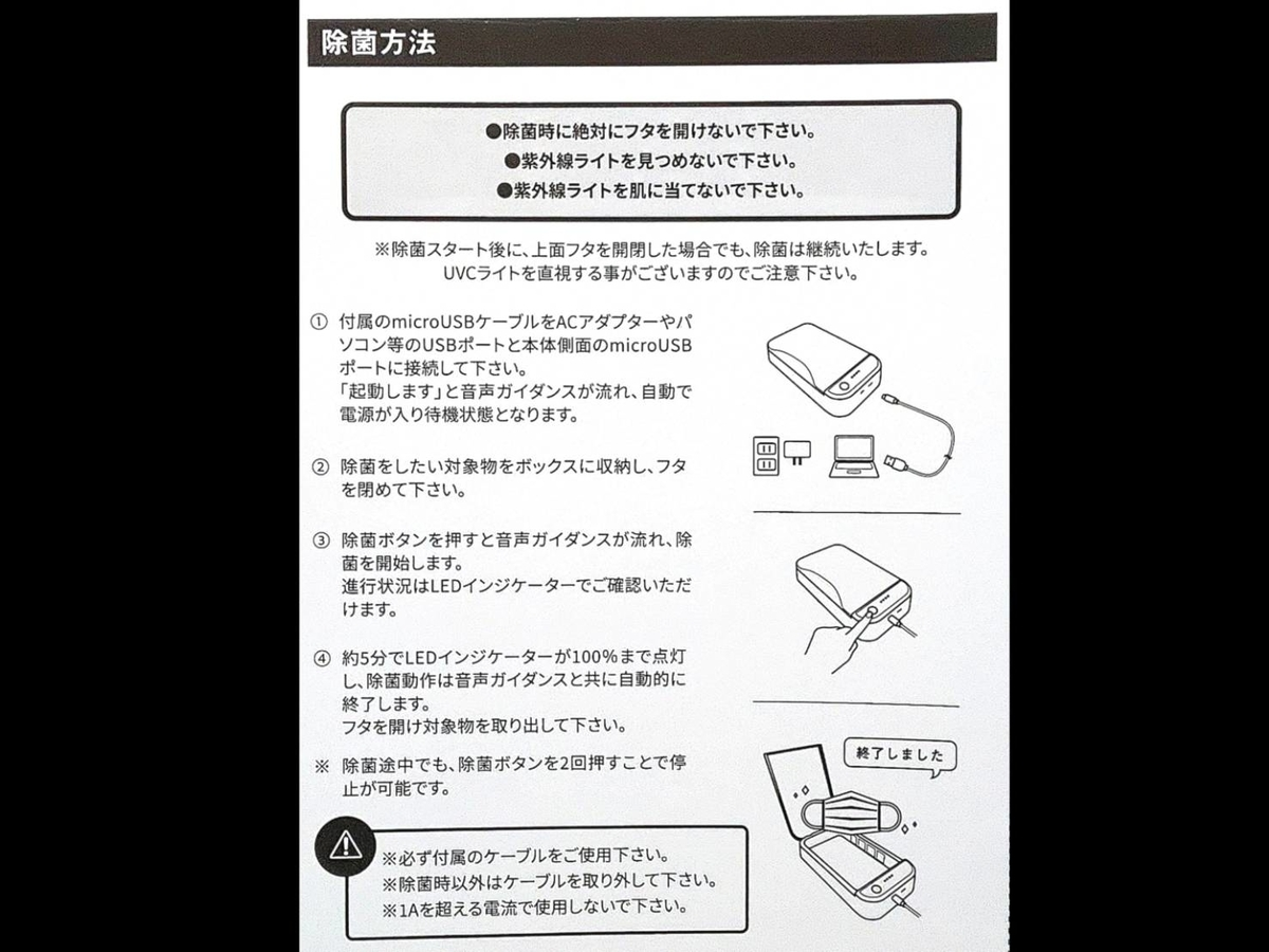 スリーコインズ UVC除菌ボックス 除菌方法 使い方 口コミ レビュー