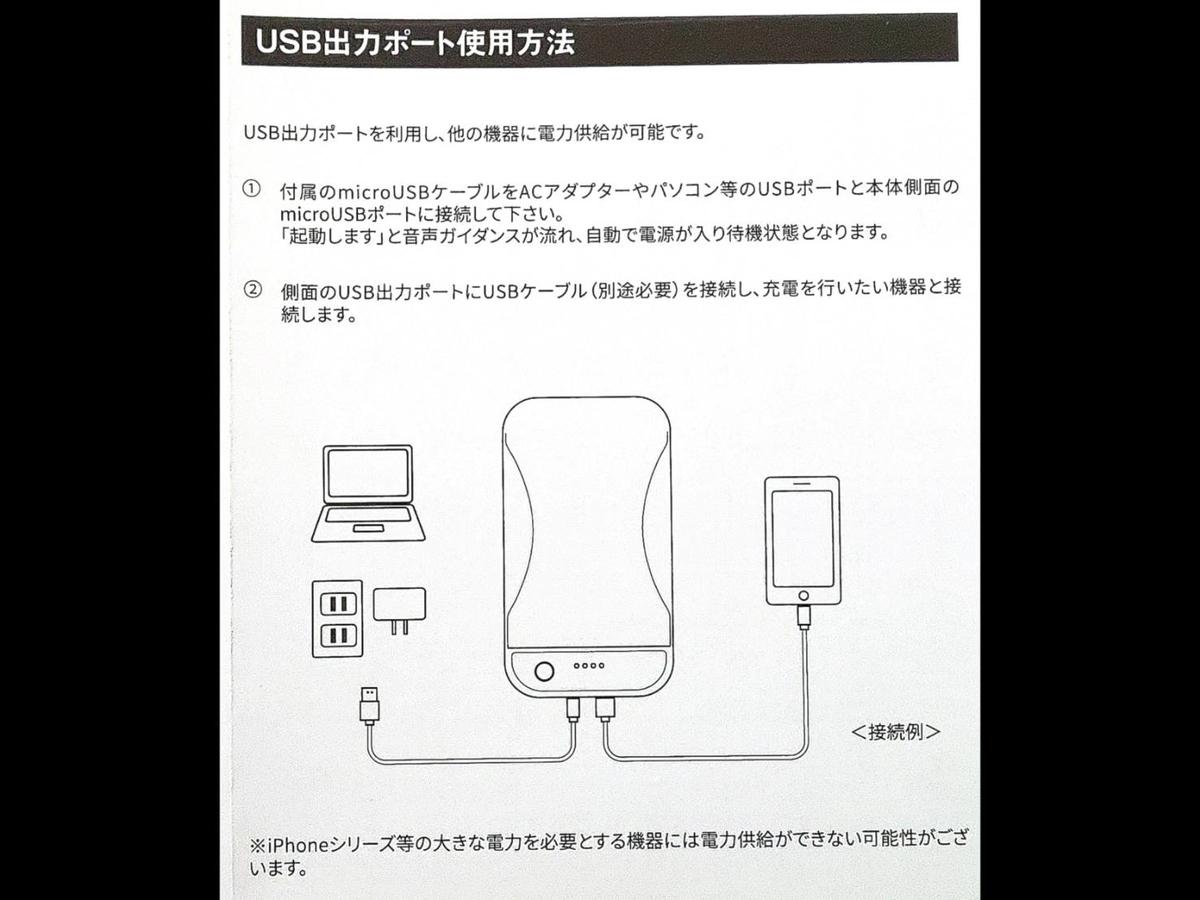 スリーコインズ UVC除菌ボックス USB出力ポート使用方法 口コミ レビュー
