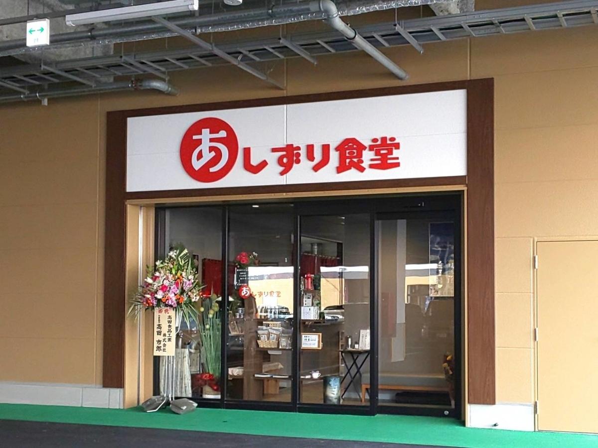 あしずり食堂 福岡市早良区原 イオン原店 ランチメニュー 口コミ