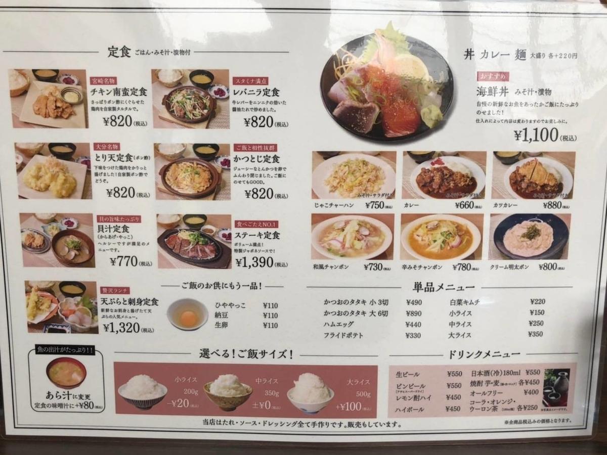 あしずり食堂 イオン原店 おすすめメニュー 口コミ