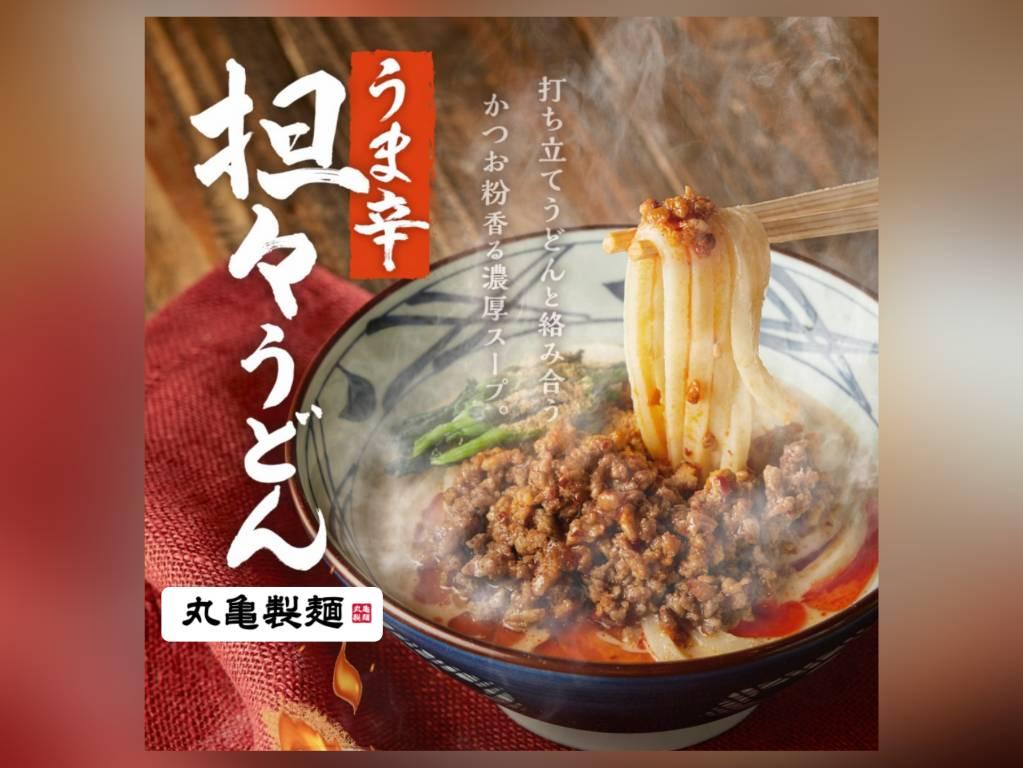 丸亀製麺 うま辛担々うどん 期間限定メニュー 値段 販売期間 いつまで 口コミ