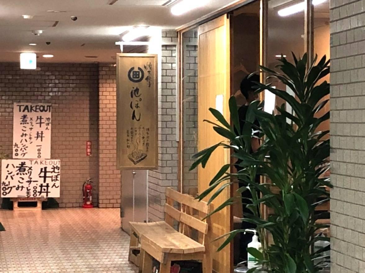博多炊き餃子 池ぽん 博多駅東 場所 都ホテル近く 地下 営業時間 ランチ