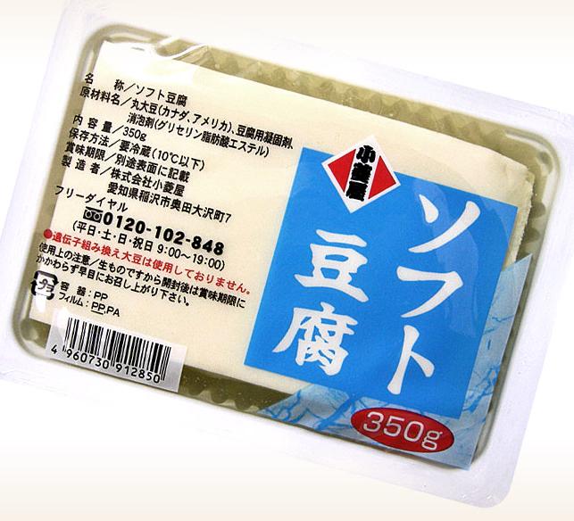 豆腐 ソフト豆腐の特徴 用途
