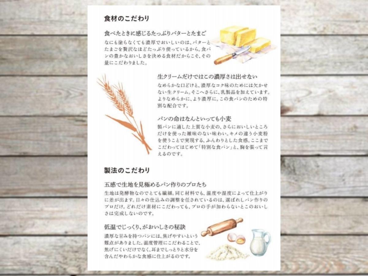 モスバーガー 食パン 食材 製法 こだわり 感想 口コミ レビュー