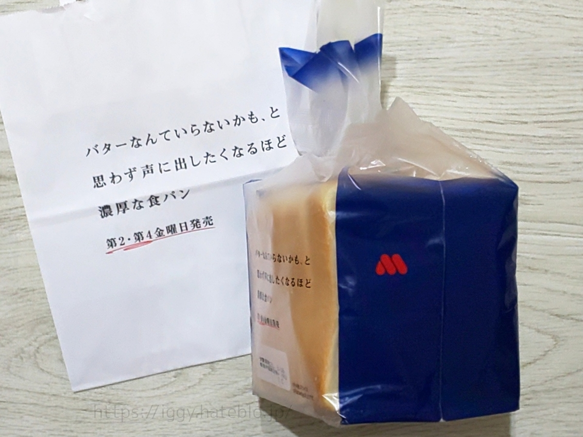 モスバーガー 食パン 原材料 カロリー・栄養成分