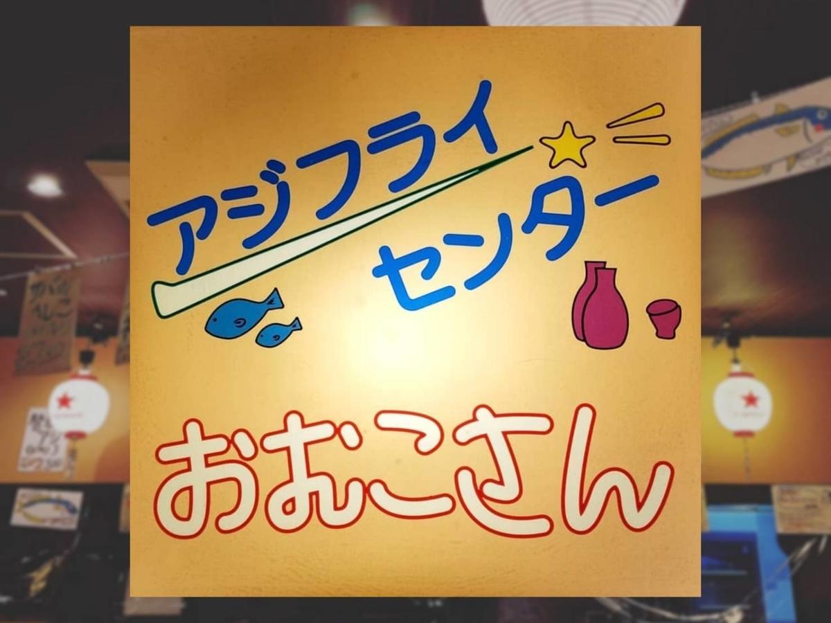 アジフライセンターおむこさん おすすめ 博多駅ランチ  感想 口コミ レビュー