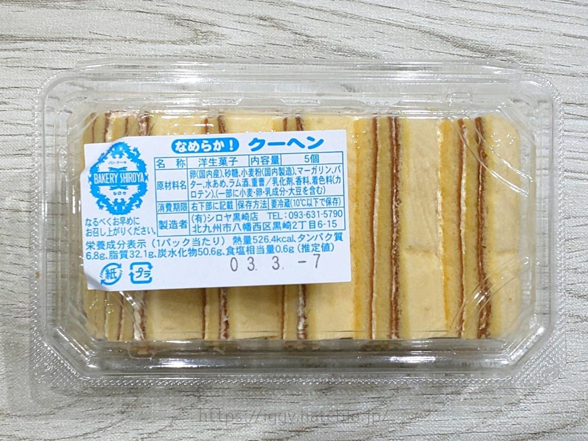 シロヤ クーヘン 原材料 カロリー・栄養成分 口コミ レビュー