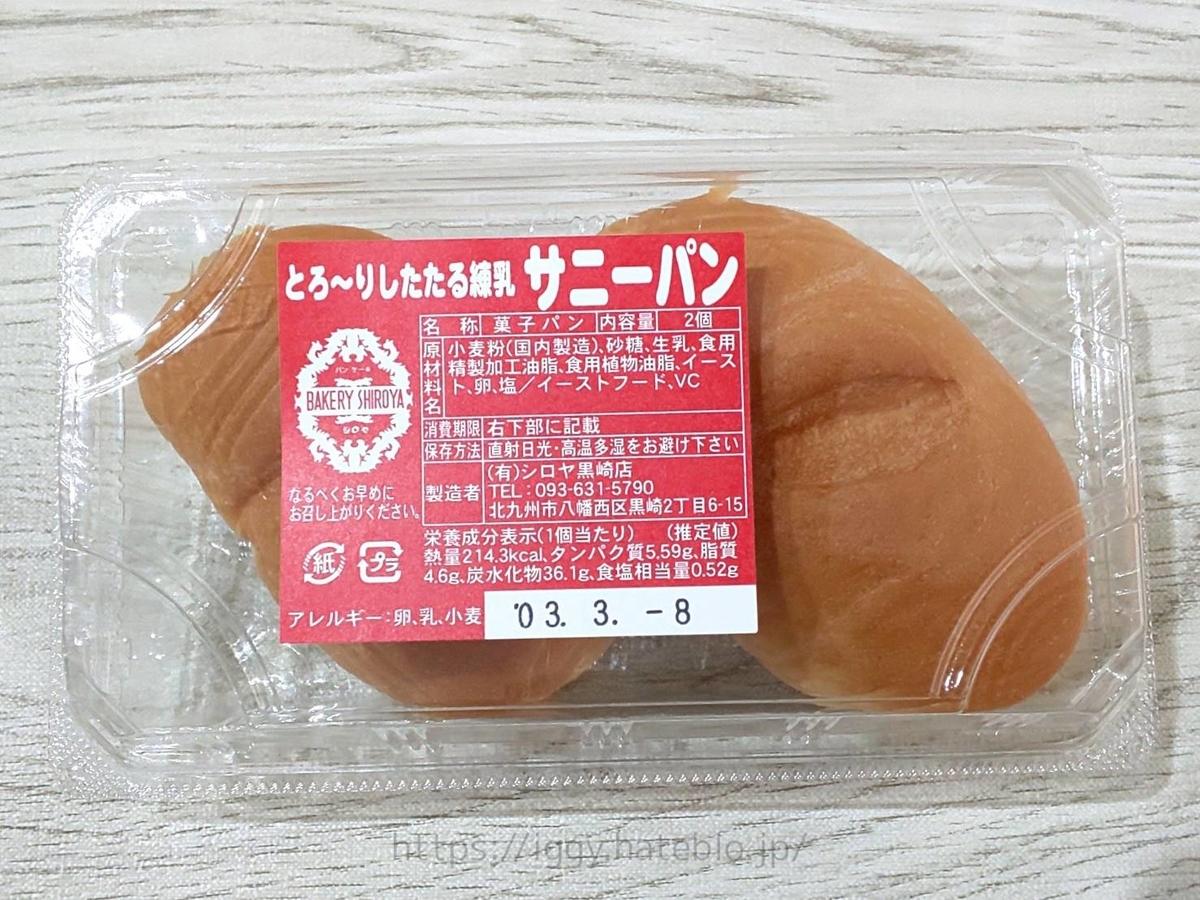 シロヤ サニーパン 原材料 カロリー 栄養成分 賞味期限 口コミ レビュー