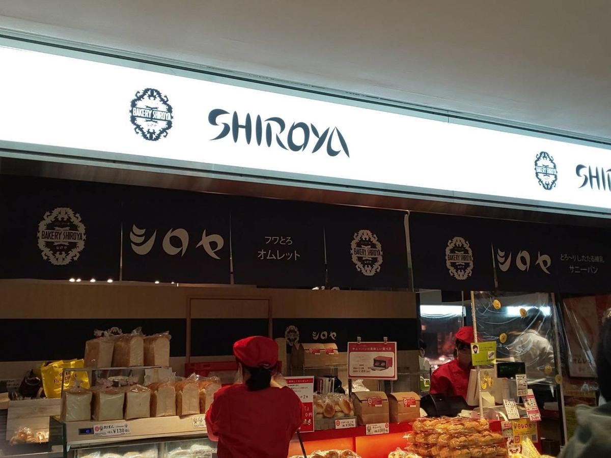 シロヤ 博多駅いっぴん通り場所 店舗 感想 口コミ レビュー
