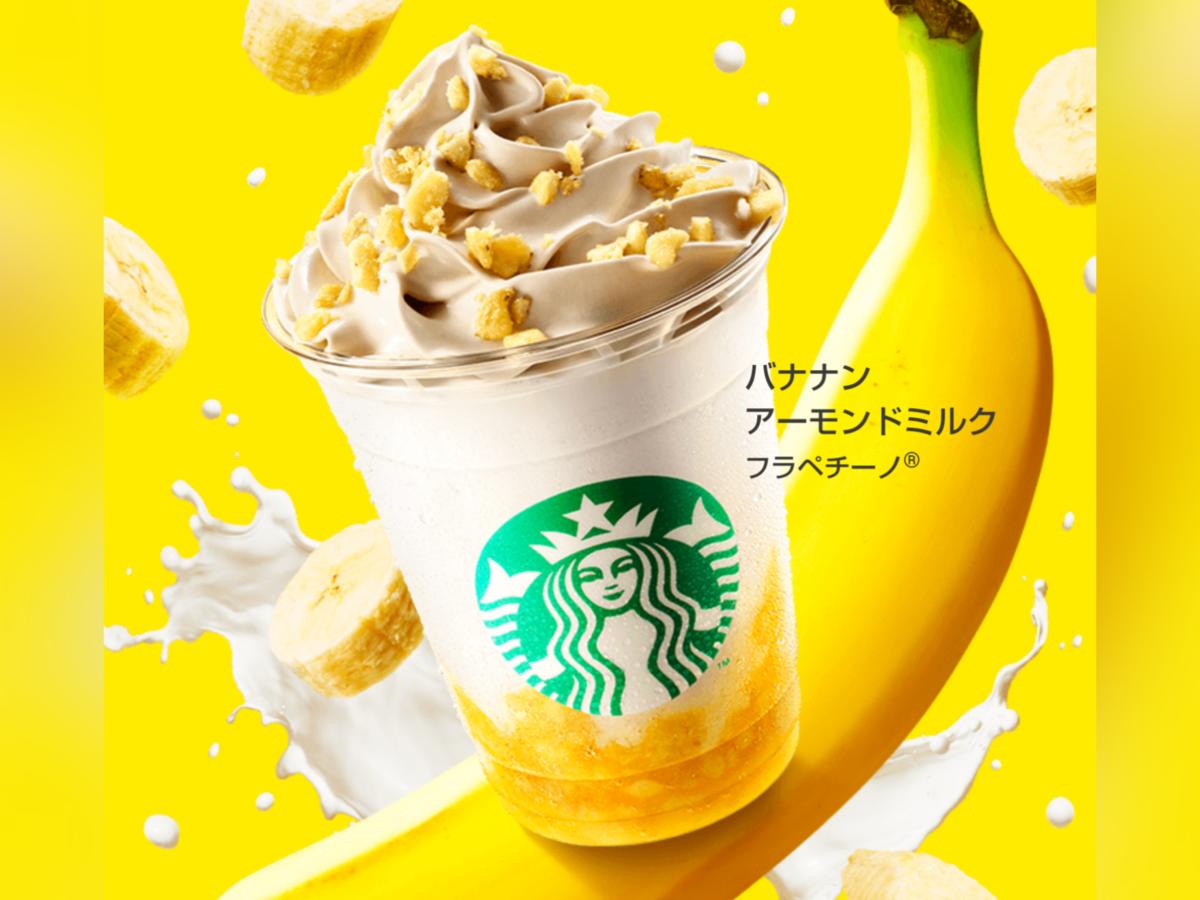 スターバックス バナナンアーモンドミルクフラペチーノ カロリー・栄養成分 口コミ