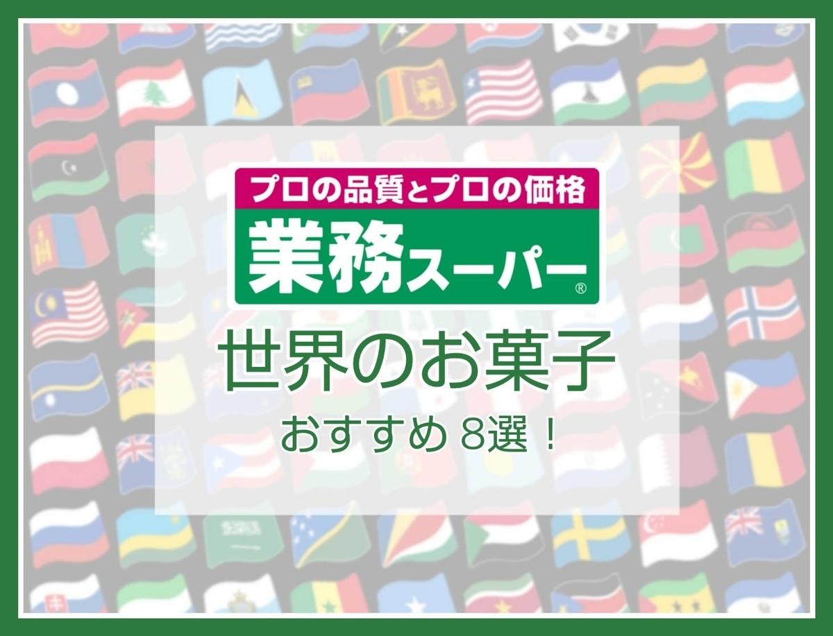 業務スーパー おすすめ 海外直輸入菓子 感想 口コミ レビュー