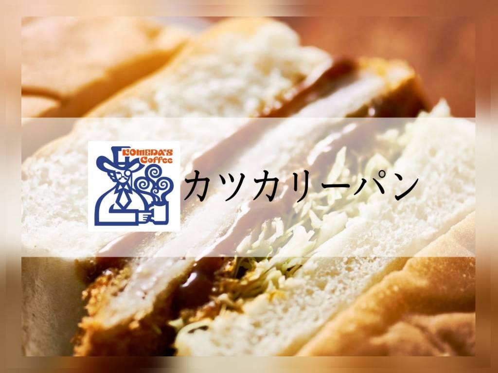 コメダ珈琲店 新宿中村屋 コラボ商品 カツカリーパン