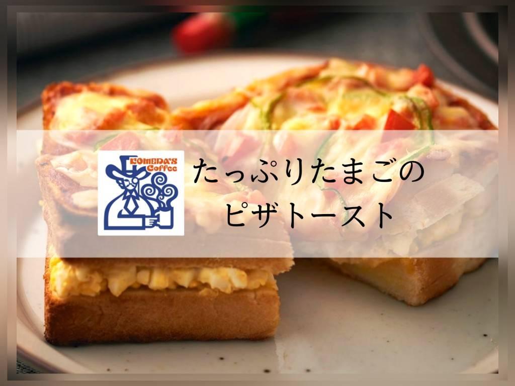 コメダ珈琲 たっぷりたまごのピザトースト 値段 口コミ レビュー