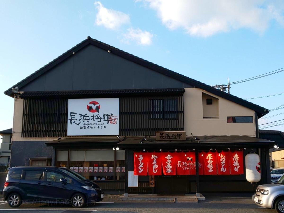 二代目 長浜将軍 那珂川本店 ヤマナミ麺芸社 復活 口コミ レビュー