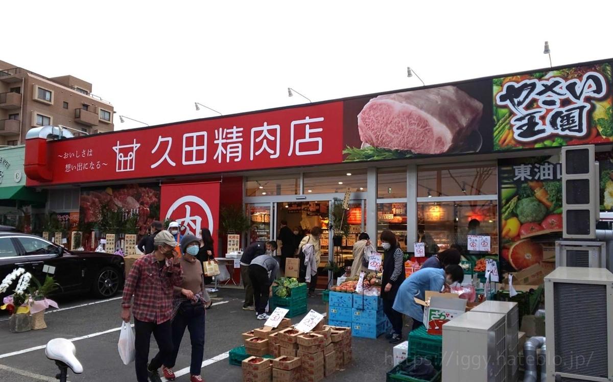 久田精肉店 福岡市城南区東油山 肉のヒサダヤ