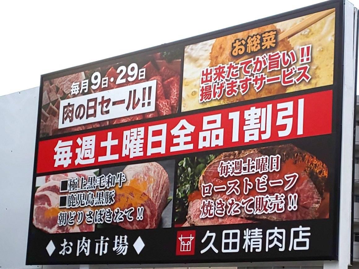 久田精肉店 お得 土曜 肉の日 口コミ