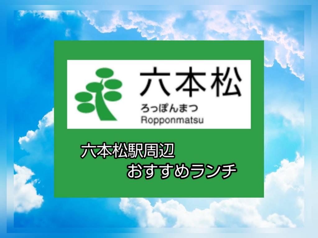 福岡 六本松 おすすめ ランチ 行列のできる人気店 六本松駅徒歩10分以内