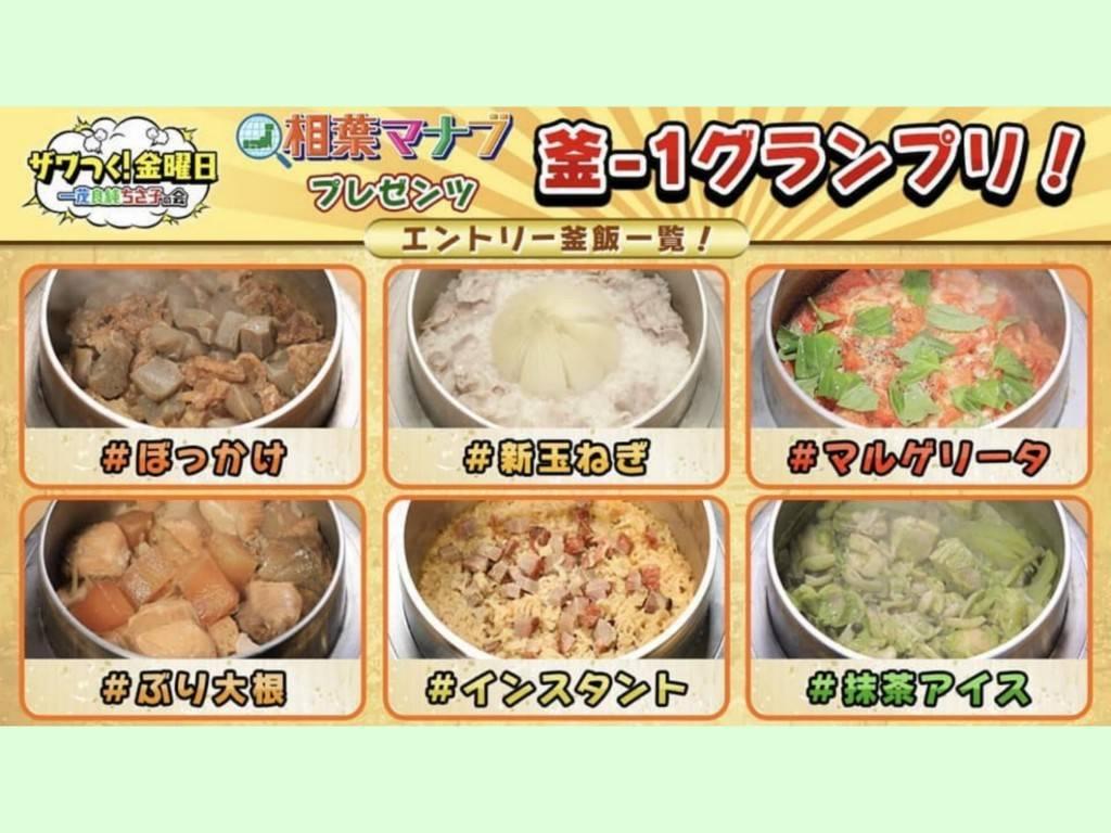 ザワつく金曜日 釜-1グランプリ 釜飯レシピ 作り方