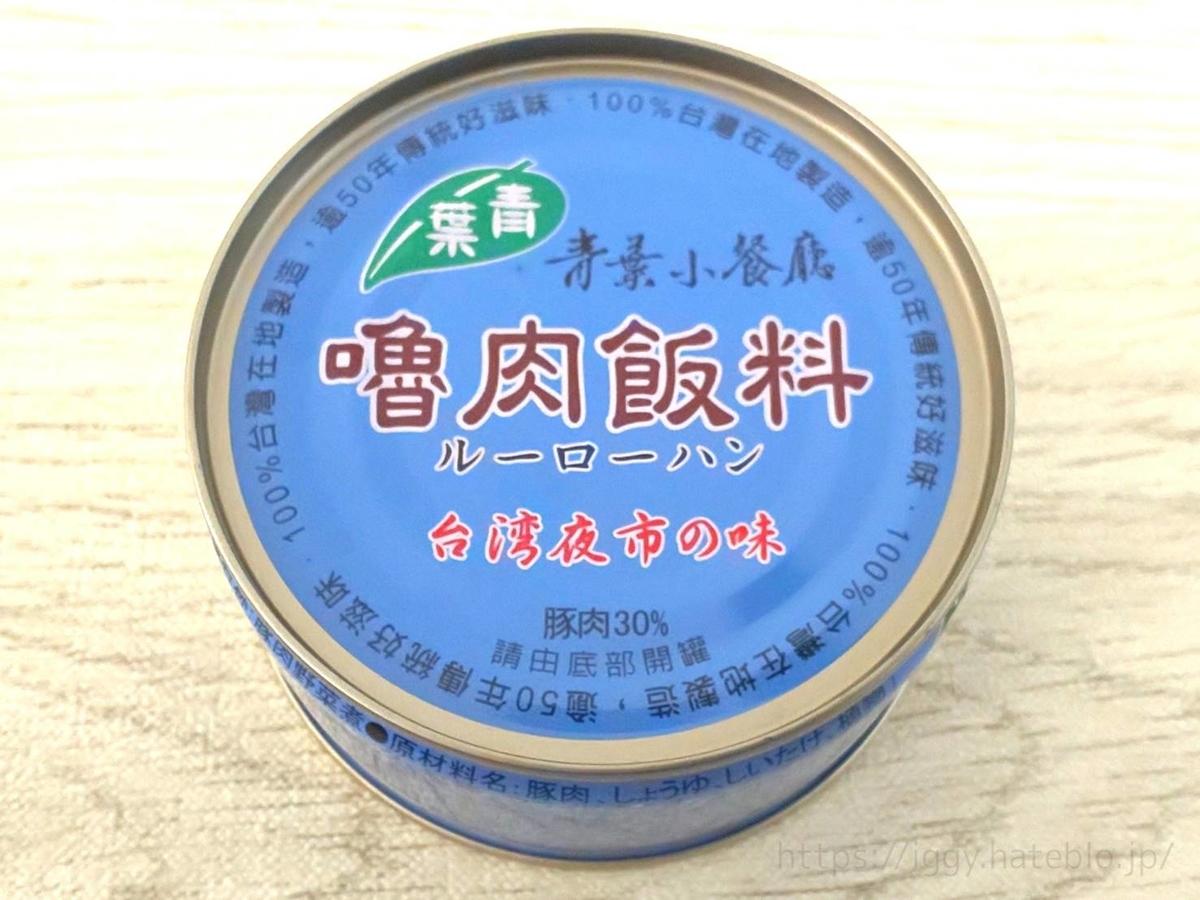 カルディ 青葉 魯肉飯料 ルーローハン 缶詰 原材料 カロリー 栄養成分