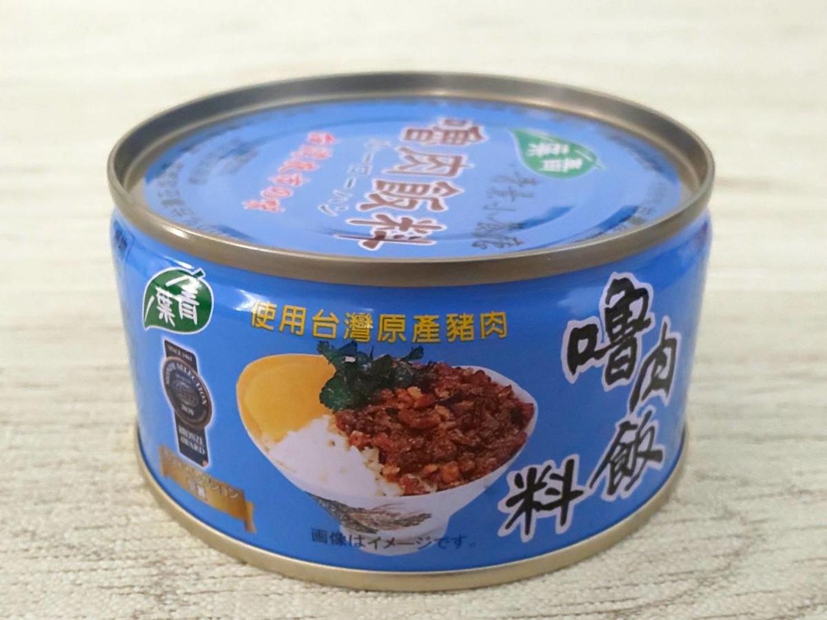 カルディ 青葉 魯肉飯料 ルーローハン 缶詰 台湾 口コミ 感想