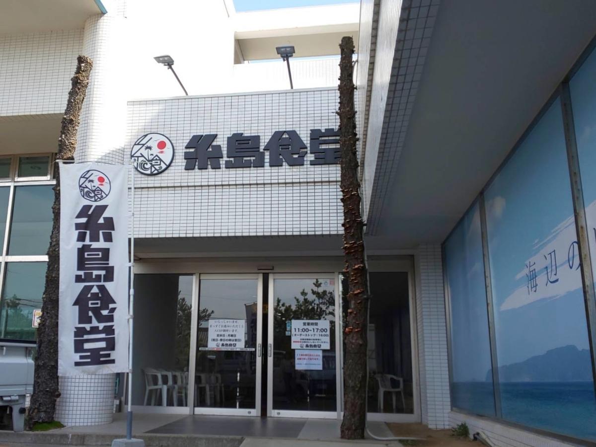 糸島食堂 場所 駐車場 営業時間 定休日 口コミ
