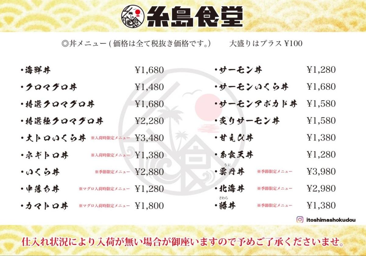 糸島食堂 メニュー 値段 海鮮丼 口コミ