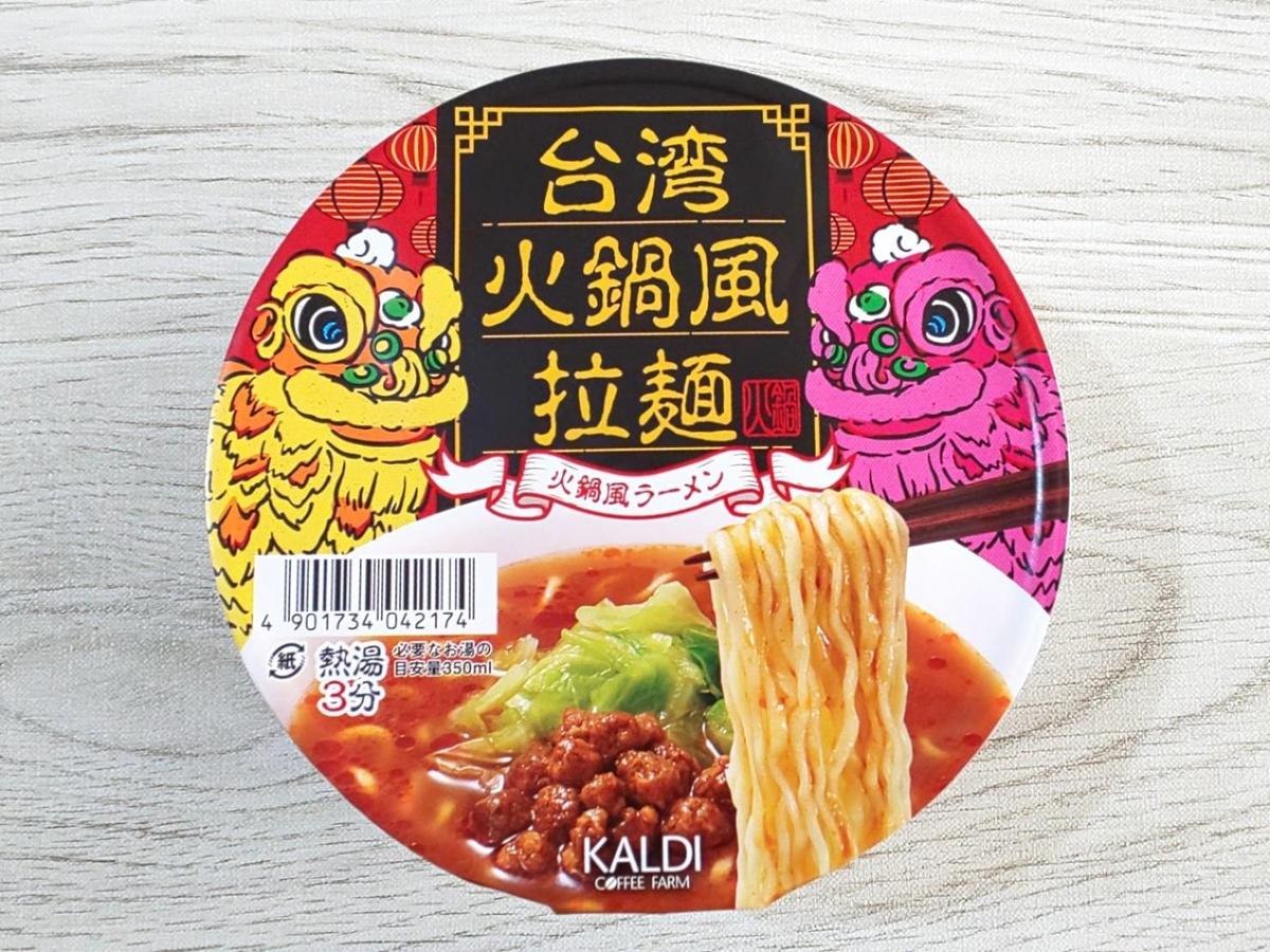 カルディ 台湾火鍋風ラーメン カップ麺 原材料 カロリー 栄養成分