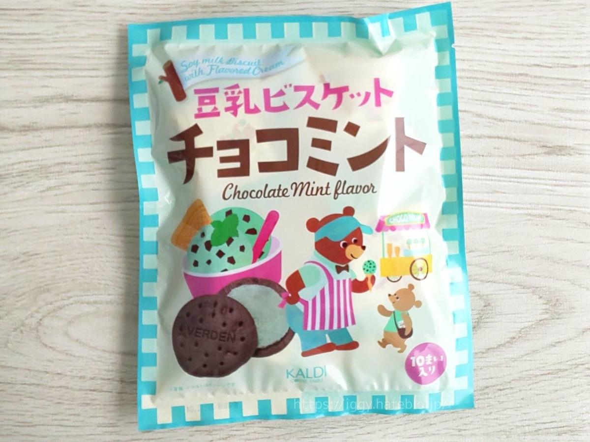 カルディ豆乳ビスケット チョコミント 原材料 カロリー 栄養成分 口コミ レビュー