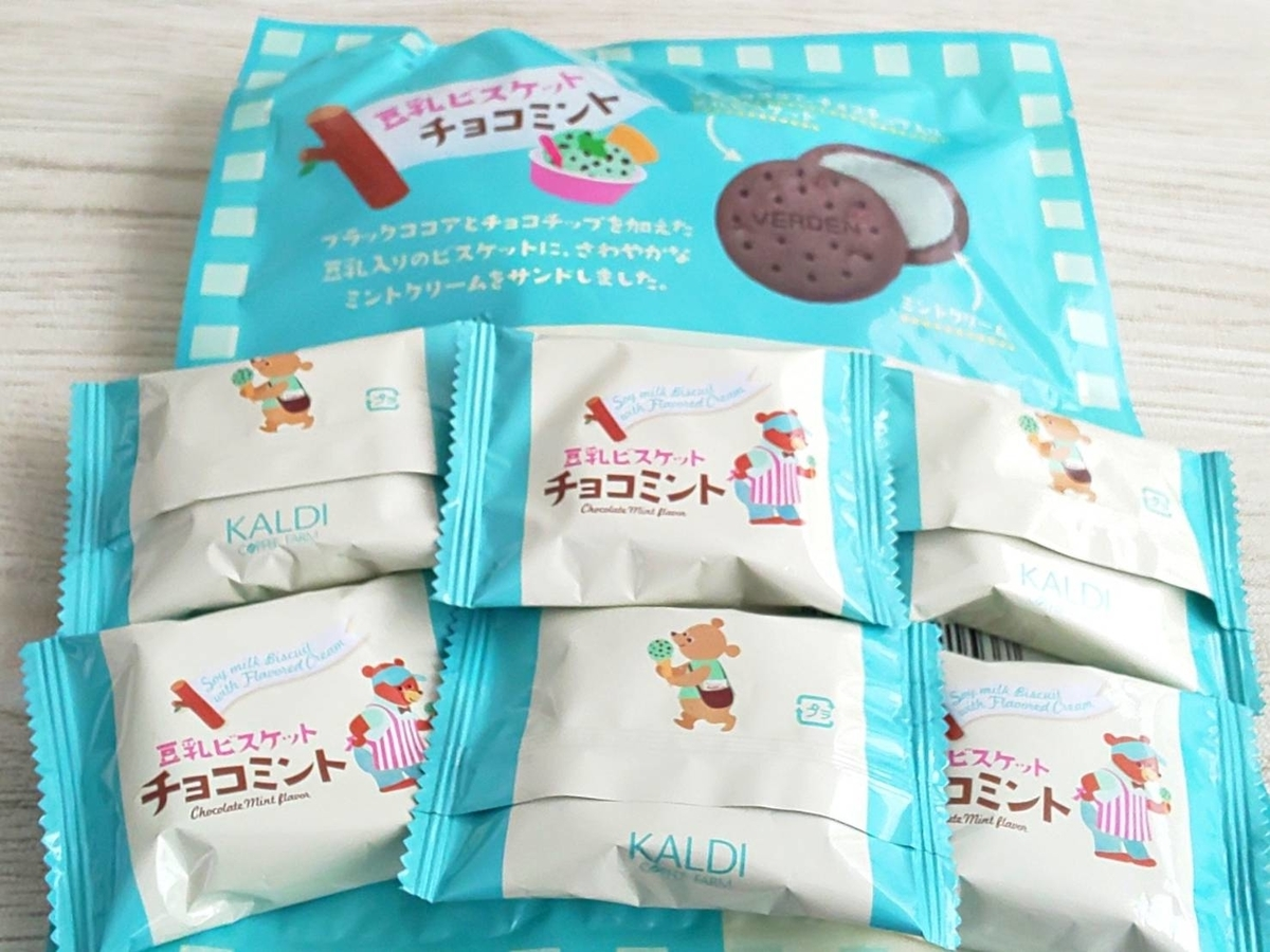 カルディ豆乳ビスケット チョコミント 個包装 ばらまきお菓子 おすすめ 口コミ レビュー