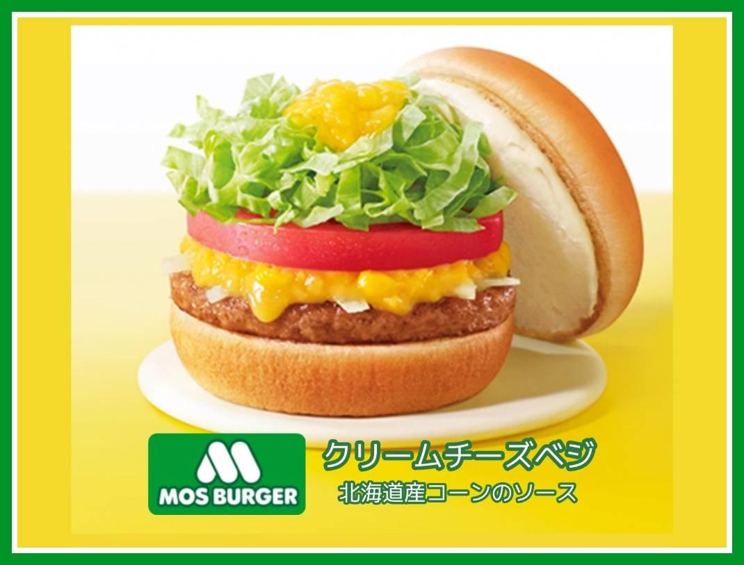 モス クリームチーズベジ~北海道産コーンのソース~ 原材料 カロリー 栄養成分 感想 口コミ
