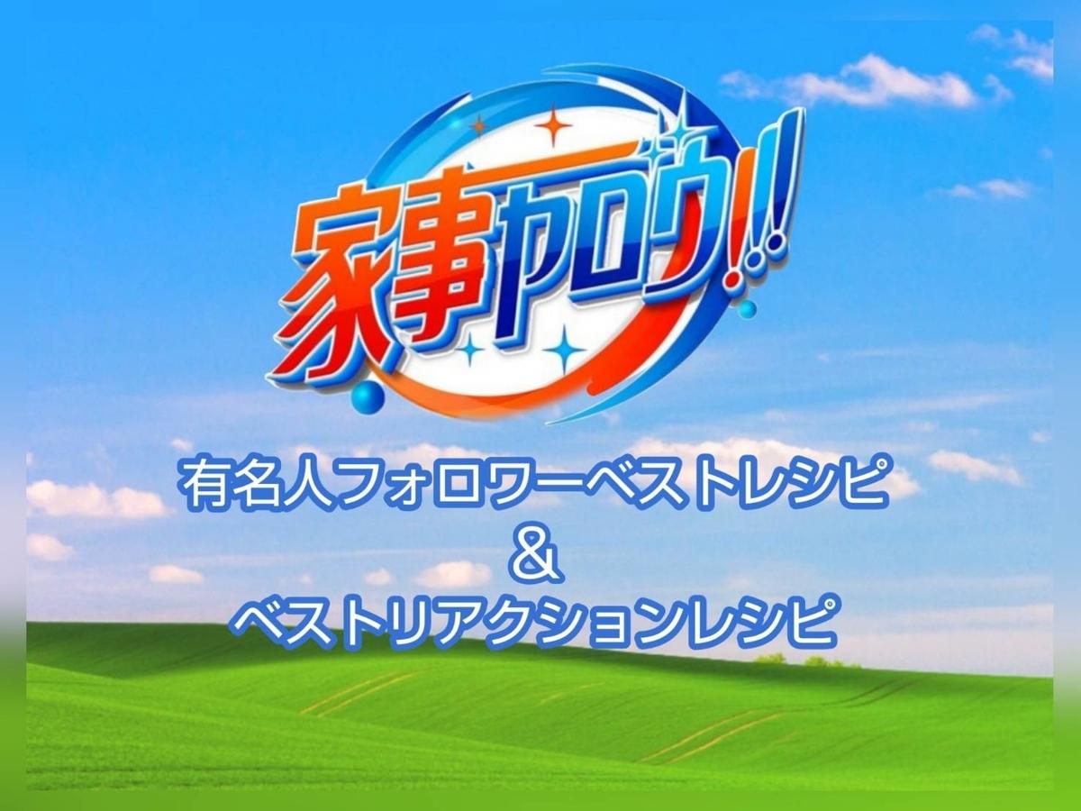 家事ヤロウ 有名人フォロワーベストレシピ&ベストリアクションレシピ テレビ2021年3月31日