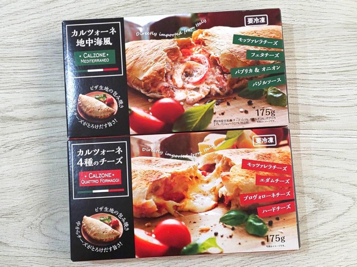 業務スーパー カルツォーネ 4種のチーズ 地中海風 値段 口コミ レビュー