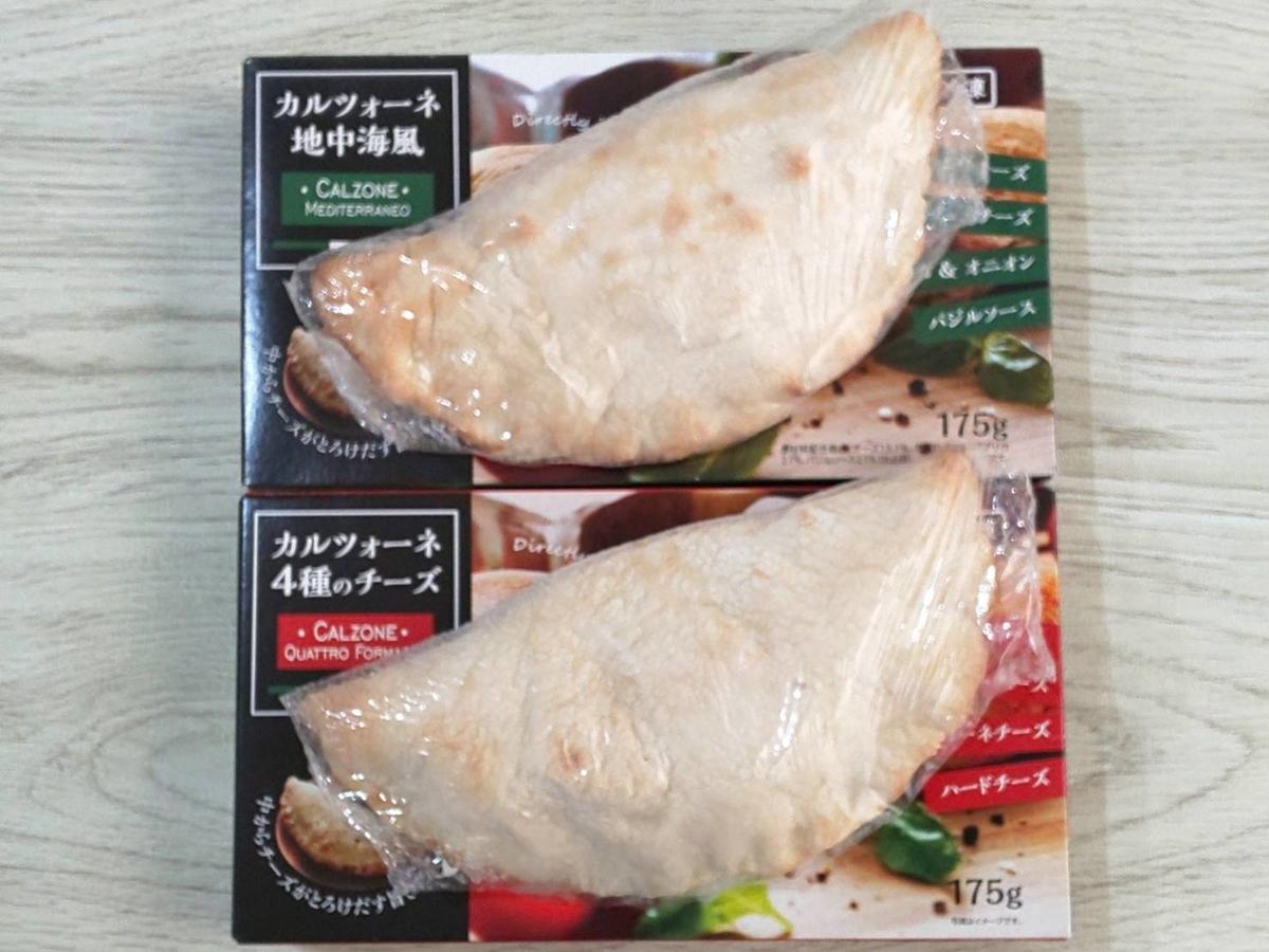 業務スーパー カルツォーネ 食べ方 解凍方法 時間 口コミ レビュー