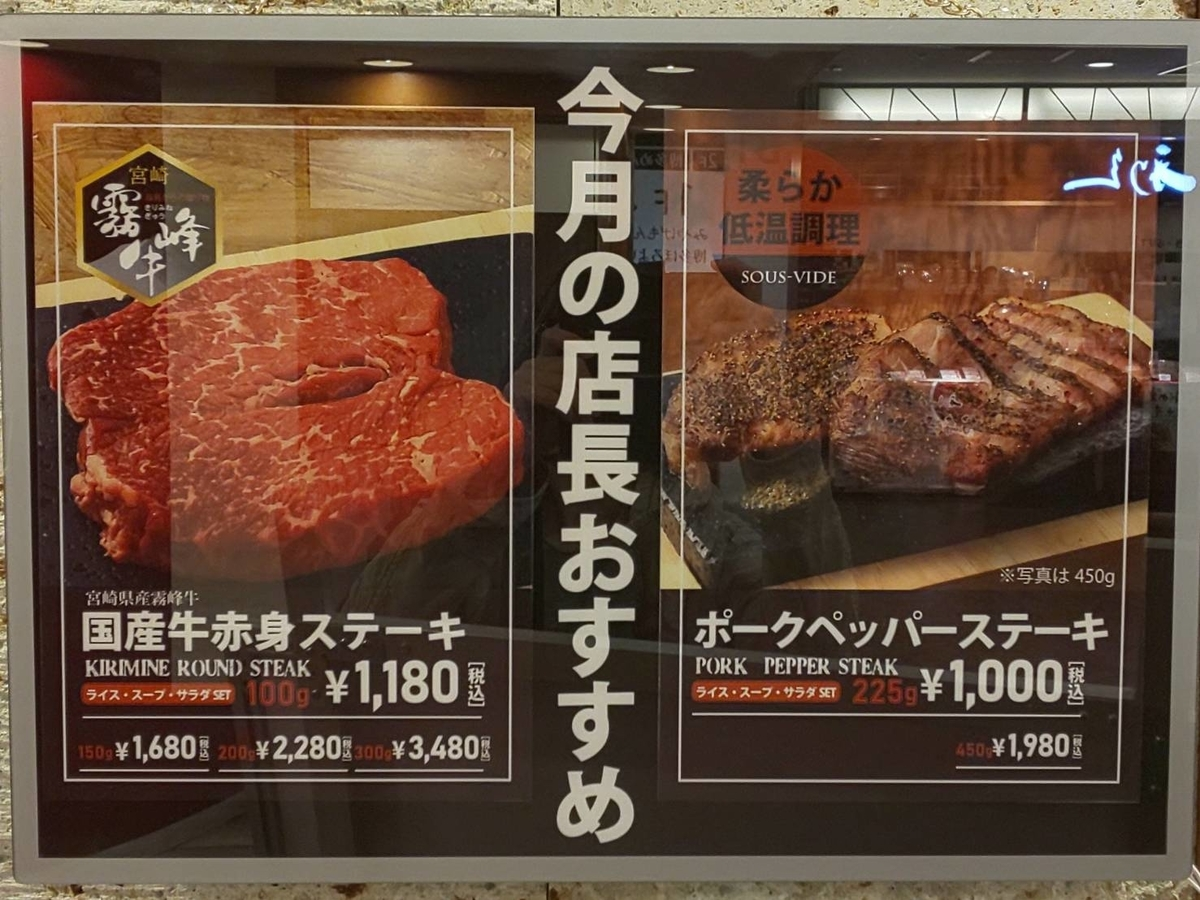 オージーステーキ おすすめ メニュー 値段 口コミ レビュー