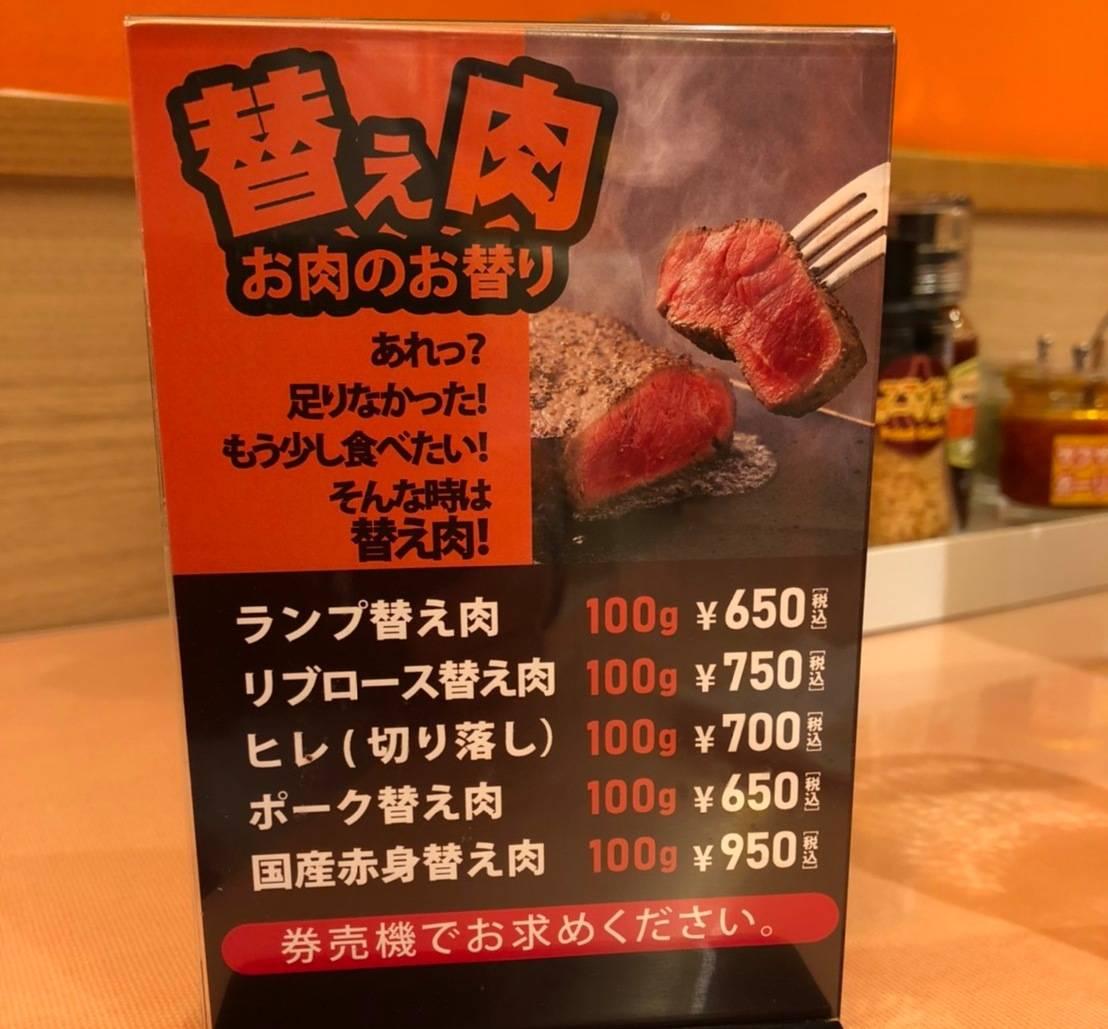 オージーステーキ 替え肉 値段 感想 口コミ レビュー