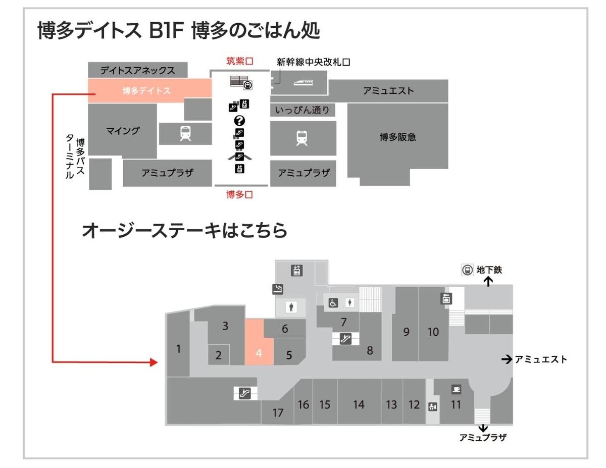 オージーステーキ 博多駅デイトス地下1階 場所 口コミ