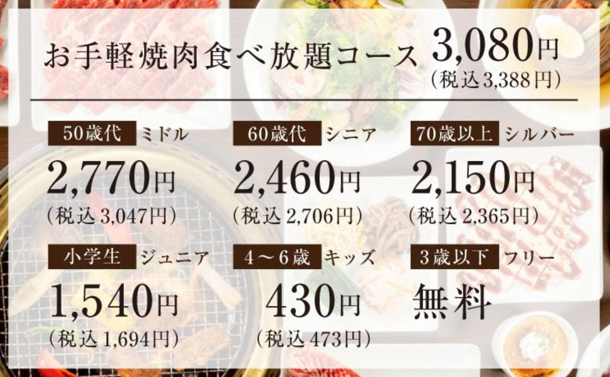 ワンカルビ メニュー 3080円食べ放題コース 値段 口コミ レビュー