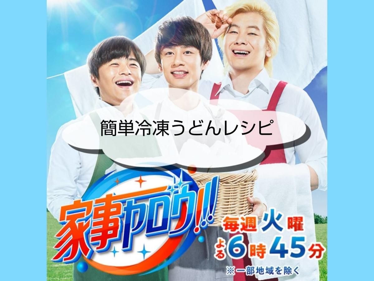 家事ヤロウ 簡単冷凍うどんレシピ テレビ朝日 バカリズム、カズレーザー、中丸雄一