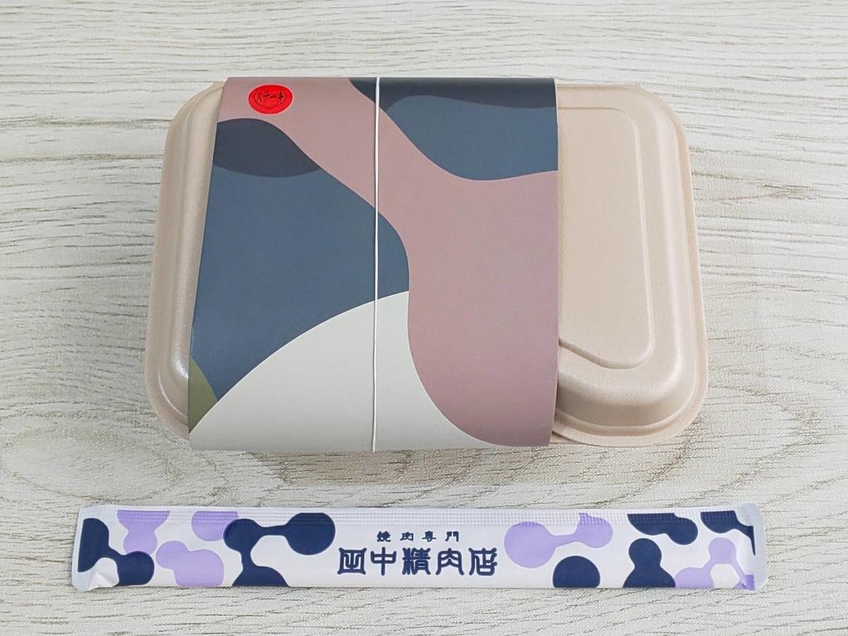 田中精肉店 六本松 おすすめテイクアウト メニュー 値段 焼肉丼
