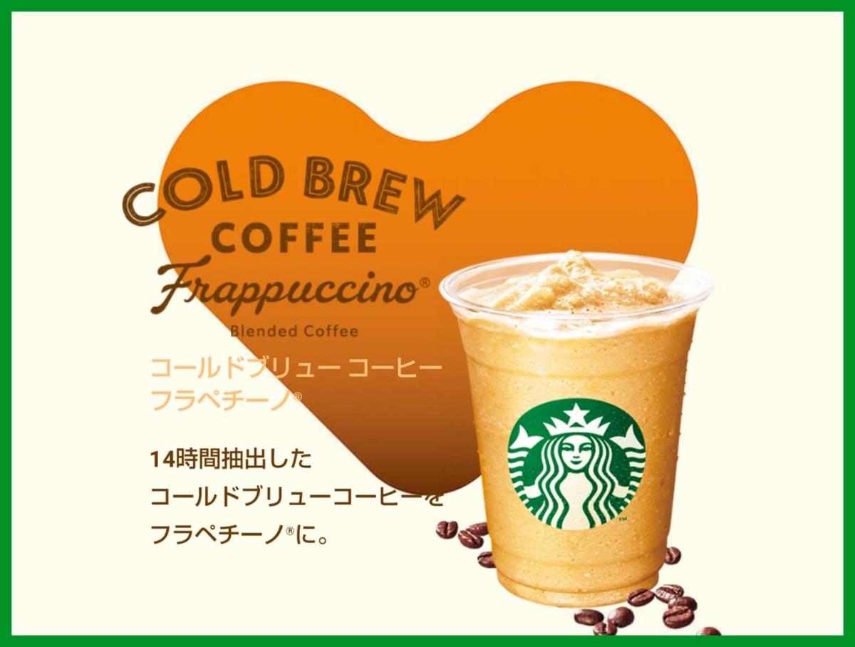 スタバ コールドブリューコーヒーフラペチーノ カロリー 栄養成分 口コミ レビュー
