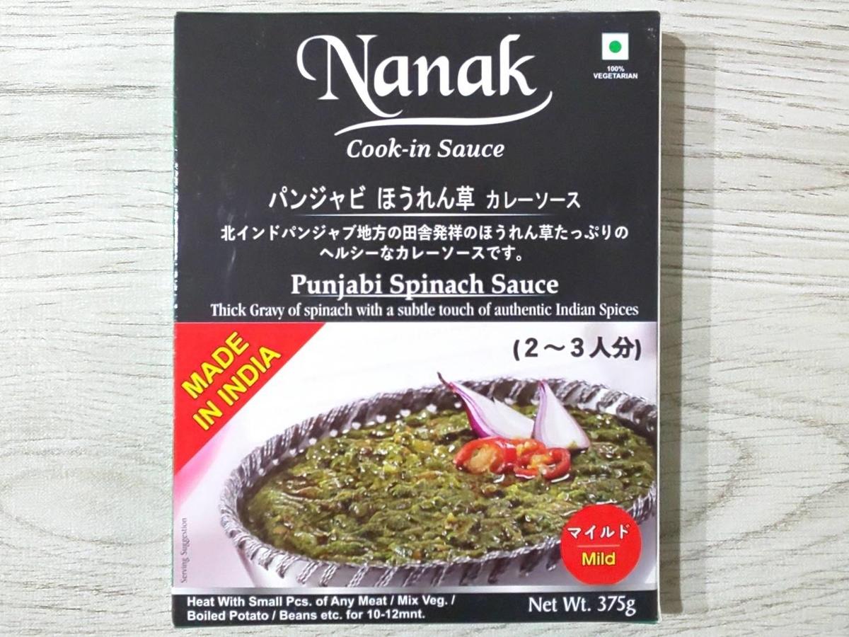 ナーナック パンジャビ ほうれん草 カレーソース 原材料 カロリー 栄養成分
