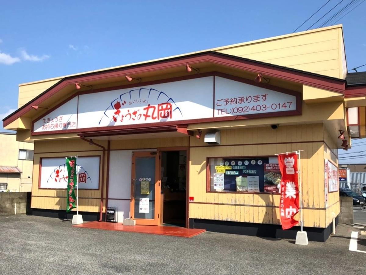 ぎょうざの丸岡 生餃子 人気お取り寄せ 店舗 福岡有田店