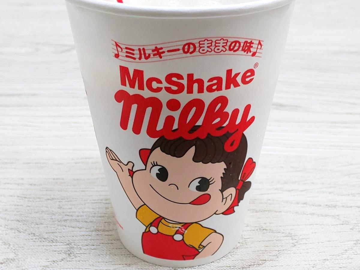 マックシェイク ミルキーのままの味 ペコちゃんカップ 感想 口コミ レビュー