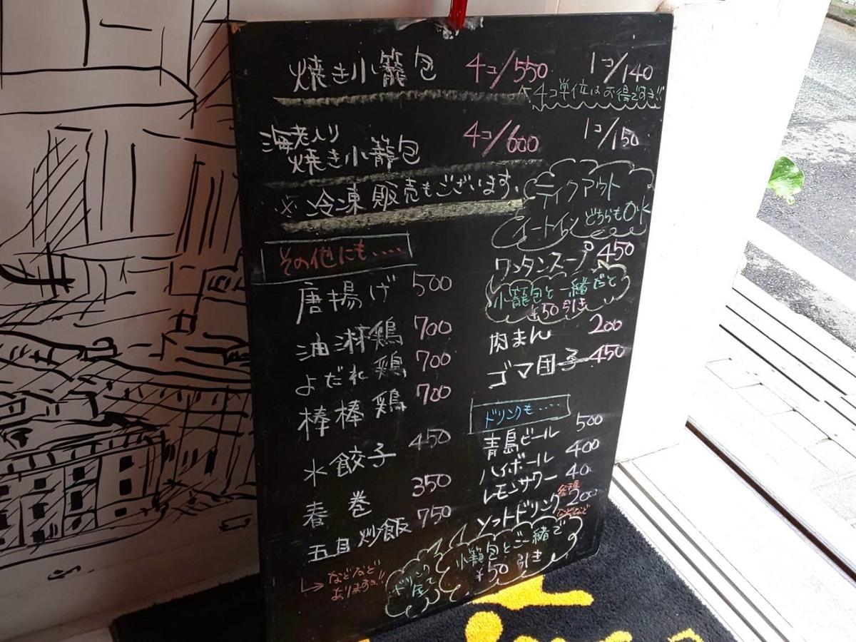 大壺秋 ダーフーシュー 福岡市大名 メニュー 値段 口コミ レビュー